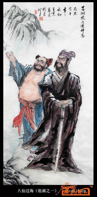 王秉彝-八仙过海之一-淘宝-名人字画-中国书画服务,,.